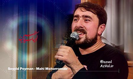 دانلود نوحه ترکی جدید Seyyid Peyman به نام Mahi Meherremdir